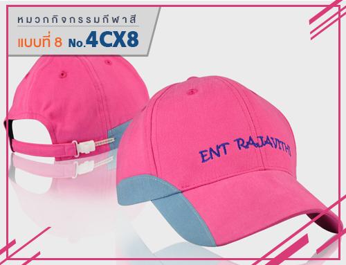 หมวกกิจกรรมกีฬาสีราคาส่ง
