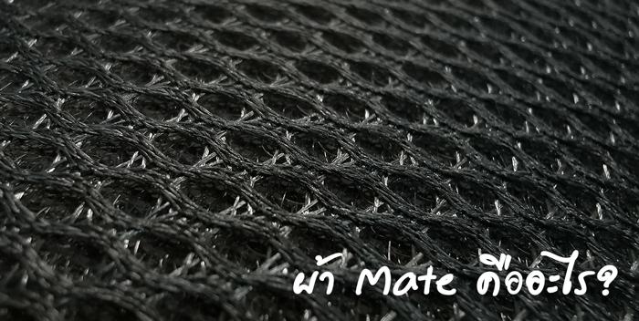 ผ้าMateคืออะไร