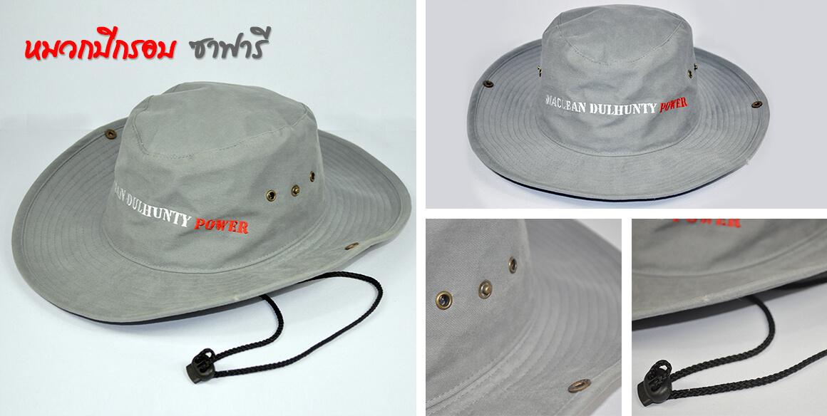 หมวกปีกรอบ-ซาฟารี