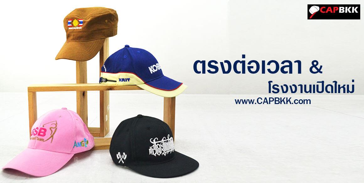โรงงานทำหมวกcapbkk