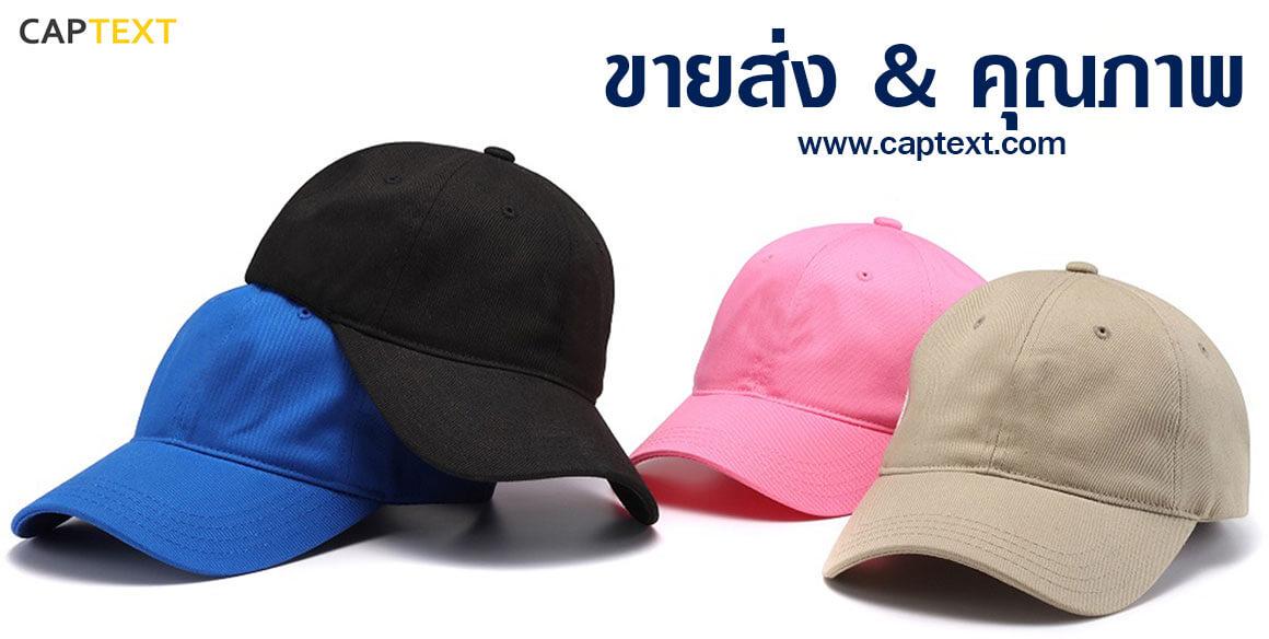 โรงงานทำหมวกcaptext