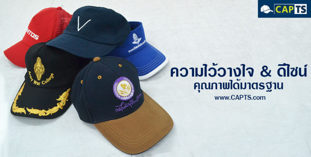 โรงงานทำหมวกในกรุงเทพ capts
